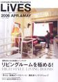 大口の家/LiVES VOL.26