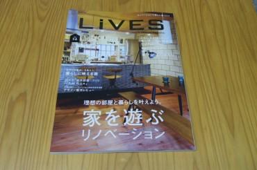 2011_0528_LiVES 56号_表紙