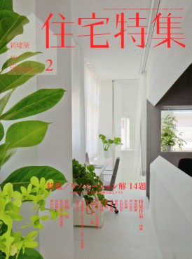新建築住宅特集 2月号表紙